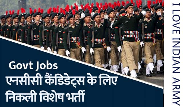 Indian Army SSC NCC (Special) Online Bharti 2021